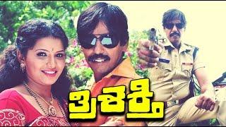 Thrishakthi Kannada Full Movie | Romantic Thriller | Manju, Vinod Alva | Latest Upload 2016