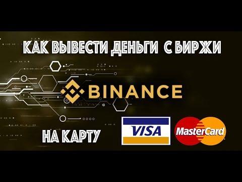 Как вывести деньги с биржи Binance на банковскую карту Viza, Master Card