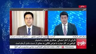 MEHWAR: Taliban-Daesh Cooperation Discussed
