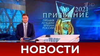 Фото Выпуск новостей в 12:00 от 19.06.2021