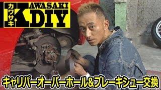 ドリ天 Vol 54 ⑧ カワサキDIY ブレーキオーバーホール術
