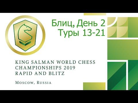 Чемпионат мира по блицу 2019 под патронажем короля Салмана. Туры 13-21