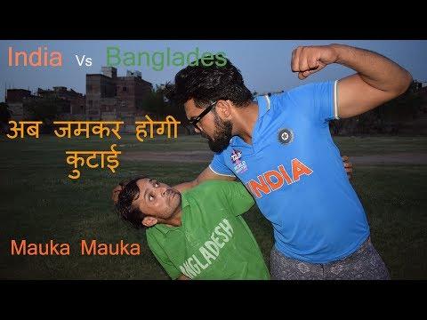 जमकर ठोका बांग्लादेशियो को Mauka Mauka India VS Bangladesh ICC Champions Trophy 2017