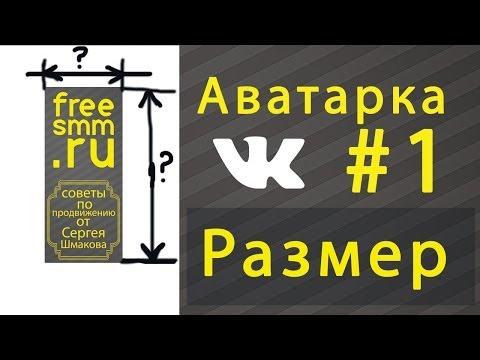 Аватарка ВКонтакте #1 Размеры