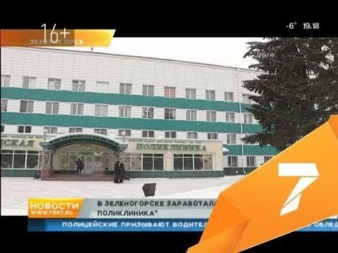 В Зеленогорске заработала «бережливая поликлиника»