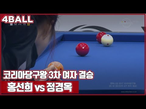[당구-Billiard] 4 Ball_Seon-Hee Hong v Kyung-Ok Jeong_the King of Korea Billiard_3R_WM FINAL_Full_2