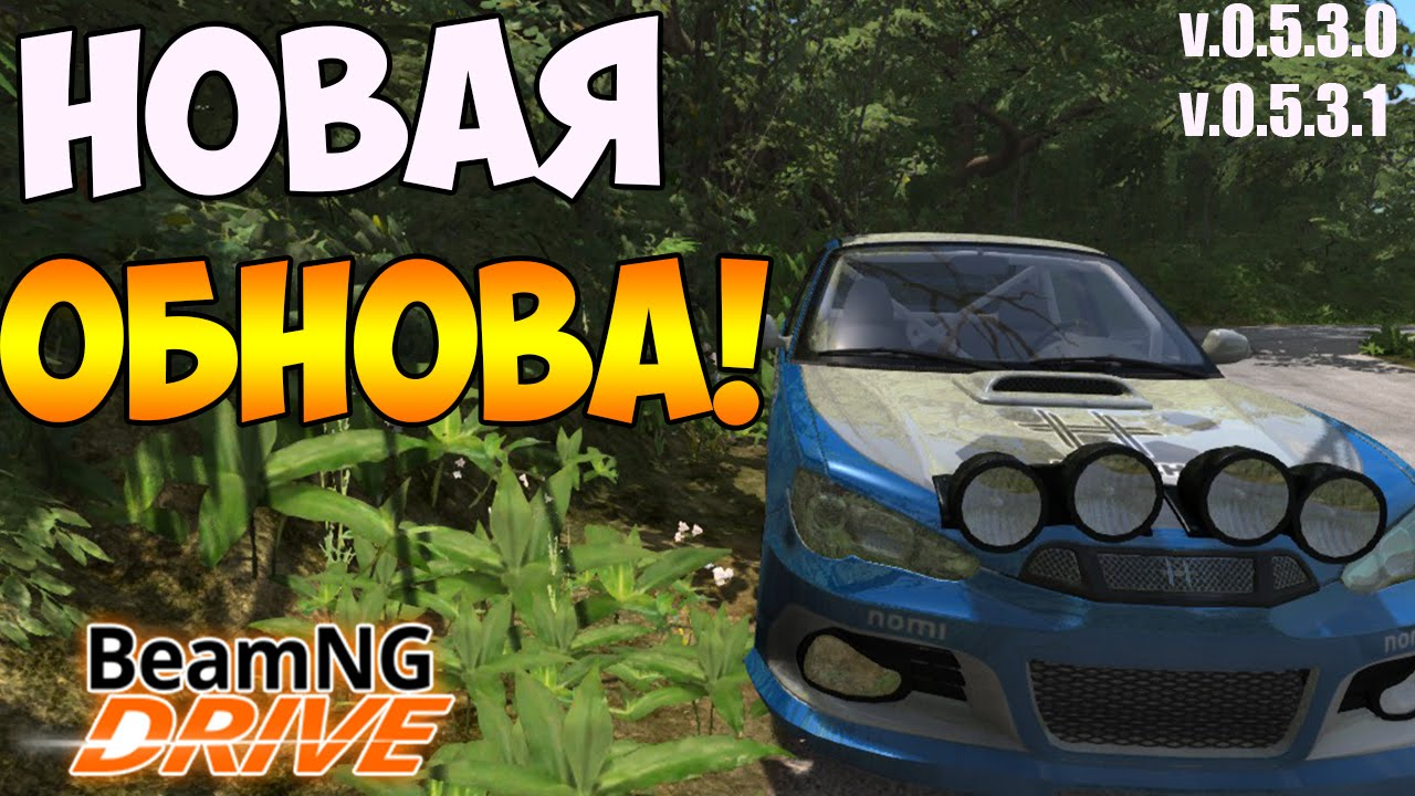 beamng drive скачать бесплатно полную версию с торрента