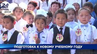 С первого августа начался прием документов в 1 классы во всех школах республики-Новости Кыргызстана