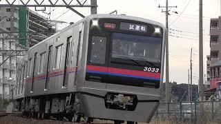 京成3000形3033編成 出場試運転 12月6日