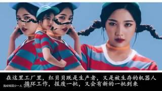 細思極恐《Red Velvet-dumb dumb》MV腦洞解析