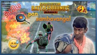 pubg ல pan match சம்பவங்கள் !! funny gameplay !! Raze tamil