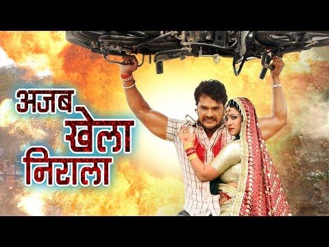 HD अजब खेला निराला - Ajab Khela Nirala - Full Video Song | Hogi Pyar Ki Jeet | Khesari Lal Yadav