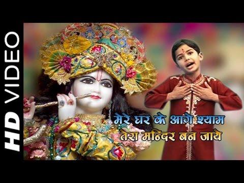 Mere Ghar Ke Aage Shyam Tera Mandir Ban Jaye Rajasthani Video Song