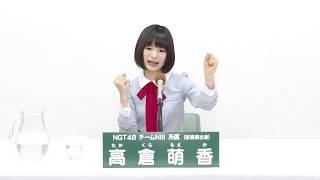 AKB48 49thシングル 選抜総選挙 アピールコメント NGT48 チームNIII所属...