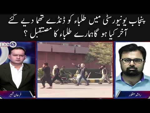 Critical Situation of Punjab University | Neo @  | 22 january 2018 | Neo News