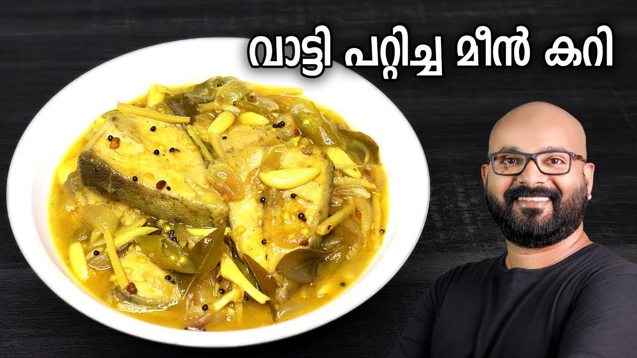 വാട്ടി പറ്റിച്ച മീൻ കറി   Vaatti Patticha Meen Curry   A different & tasty Kerala Fish Curry Recipe
