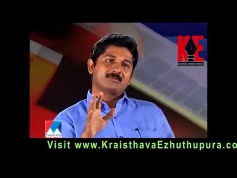 വിശുദ്ധ ബൈബിളിനെ കുറിച്ച് തൃപ്പുണിത്തുറ എം എൽ എ എം സ്വരാജ് | KEFA TV