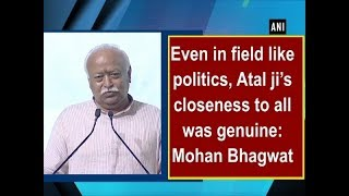 Even in field like politics, Atal ji's closeness to all was genuine: Mohan Bhagwat - #ANI News