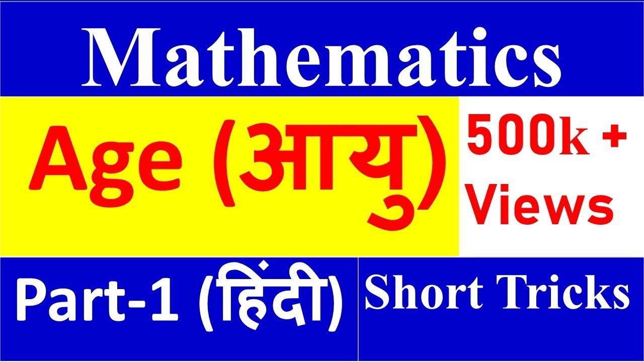 Math Tricks Book Pdf In Hindi