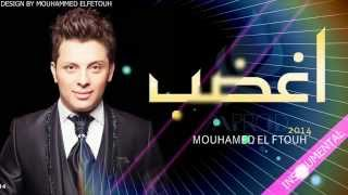 Hatim Ammor - Ghdeb 2014 ( Officiel Video ) INSTRU