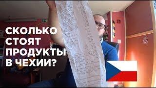 Жизнь в Чехии: Что Можно Купить, Сдав Бутылки? Сколько стоят продукты?