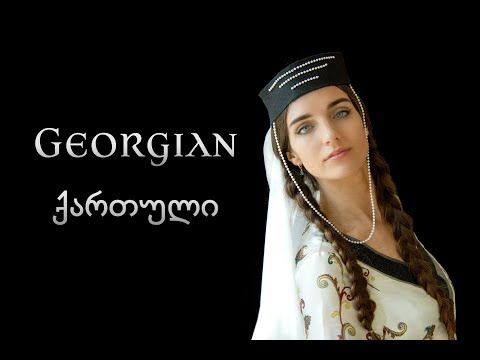 About The Georgian Language