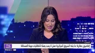 قراءة في سلوك قناة إعلامية جزائرية تجاه المؤسسات المغربية
