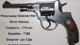 Пневматический револьвер Gletcher NGT 4.5 мм Silver (Наган) - видео обзор