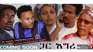 HDMONA - Coming Soon - ጋር እግሪ ብ ዳኒኤል ተስፋገርግሽ (ጂጂ) Gar Egri by Daniel JIJI - New Eritrean movie 2018