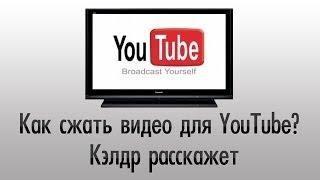 Как сжать видео для YouTube? [Кэлдр расскажет](Если вам понравилось видео или вы узнали что-то новое, подпишитесь на канал, это лучша..., 2014-01-13T12:30:44.000Z)