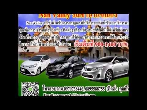 รถเช่าน่านnan valley0979738446,0895588755กิฟค่ะ