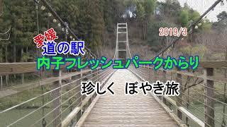 【四国車旅】内子フレッシュパークからり(道の駅)珍しくぼやき