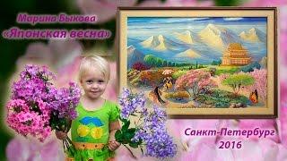 Выставка Марины Быковой ''Японская Весна'' и красивые флоксы, картины современных художников.