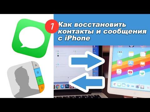 Как восстановить телефонные номера и сообщения с iOS (iPhone или iPad)