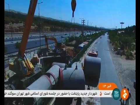 Iran made Water transfer heavy pipes from North to South of Tehran لوله انتقال آب شمال به جنوب تهران