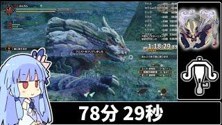 【MHRise】里マガイマガドRTA 1時間18分29秒 Voiceroid実況 Part3