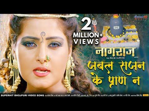 जबले सजन के प्राण न   Jable Sajan Ke Pran Na   Naagraaj ( नागराज ) Bhojpuri Hit Song   #VIDEO SONG