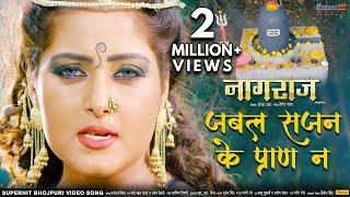 जबले सजन के प्राण न | Jable Sajan Ke Pran Na | Naagraaj ( नागराज ) Bhojpuri Hit Song | #VIDEO SONG