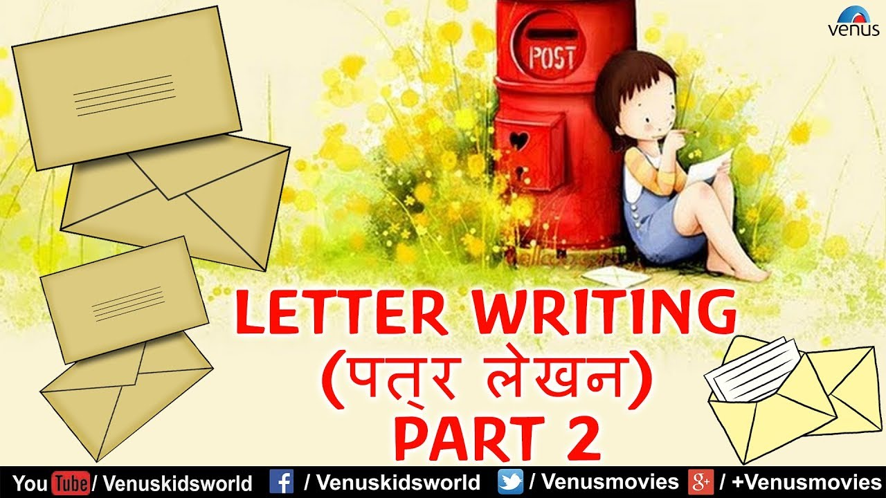 hindi lessons letter writing part 2