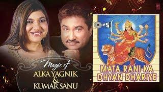 Maa Jai Ambe Maa (Mata Rani Ka Dhyan Dhariye) Kumar Sanu & Alka Yagnik