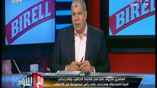 شوبير : انتخابات الأهلي قد تشهد منافسة بين وزيرين سابقيين في حال ترشح طاهر ابو زيد