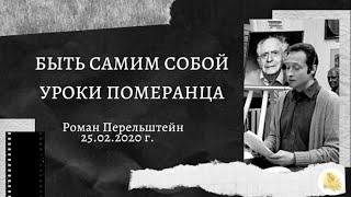 """""""Будь самим собой. Уроки Померанца"""", читает Роман Перельштейн"""