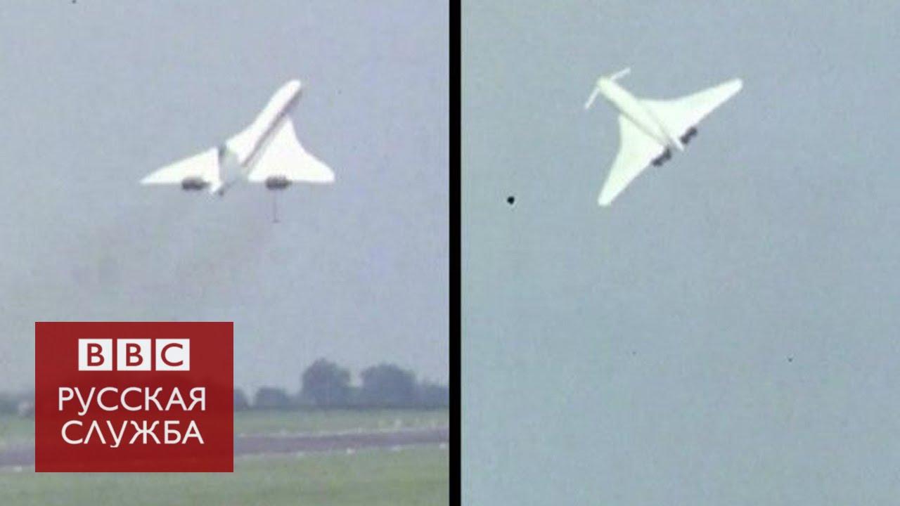 Крушение Ту-144 в 1973 году: как это было - YouTube