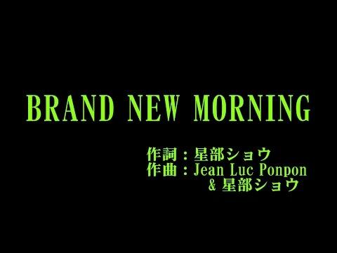 モーニング娘。'17 『BRAND NEW MORNING』 カラオケ