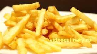 Картофель фри - Рецепт Бабушки Эммы