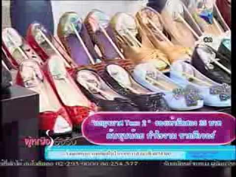 รองเท้ามือสองเบญจมาศ รายการผู้หญิงรู้จริง
