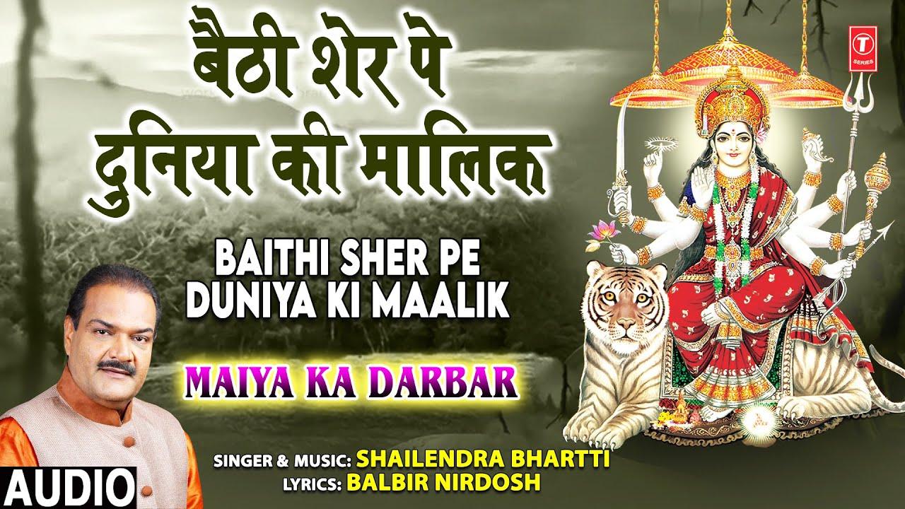 BAITHI SHER PE DUNIA KI MAALIK I Devi Bhajan I SHAILENDRA BHARTTI I Full Audio Song, Maiya Ka Darbar