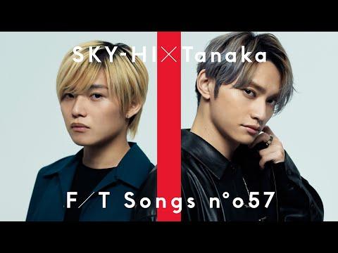 SKY-HI × たなか - 何様 feat. ぼくのりりっくのぼうよみ / THE FIRST TAKE