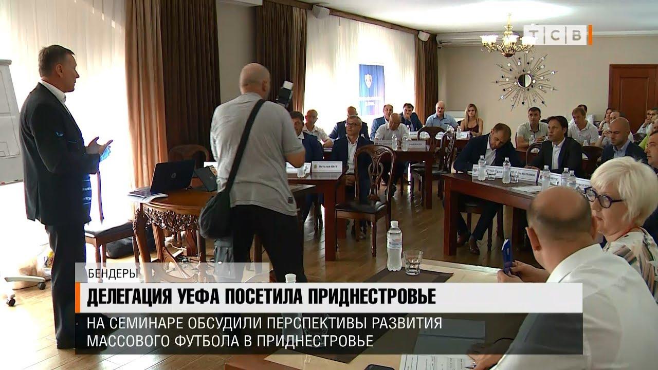 Делегация УЕФА посетила Приднестровье