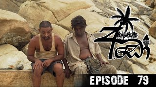 අඩෝ - Ado | Episode - 79 | Sirasa TV Thumbnail
